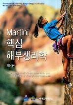 MARTINI 핵심 해부생리학(4판)