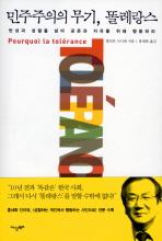 민주주의의 무기 똘레랑스(CD1장포함)