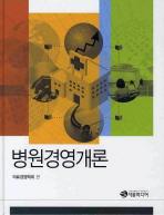 병원경영개론