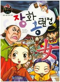 장화홍련전(야심만만 한국고전 천자문 2)