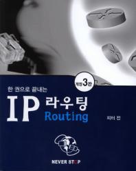 IP 라우팅(한 권으로 끝내는)(개정판 3판)