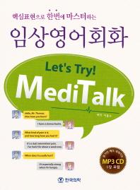 임상영어회화(핵심표현으로 한번에 마스터하는)(MP3CD1장포함)