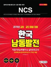 NCS 한국남동발전 직업기초능력평가 & 실전모의고사(2019)