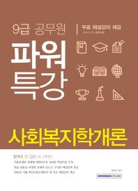사회복지학개론(9급 공무원)(파워특강)