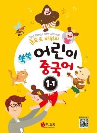 쑥쑥 어린이 중국어 1단계. 1(동요로 배워요!)(CD1장포함)