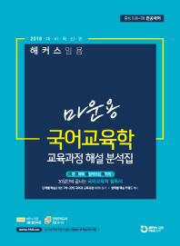 마운용 국어교육학 교육과정 해설 분석집(2018)(해커스 임용)