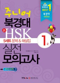 주니어 북경대 신HSK 실전 모의고사 1급(5세트 문제 해설집)(CD1장포함)(북경대 시리즈)