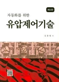 유압제어기술(자동화를 위한)(5판)