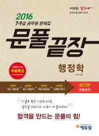 행정학(7 9급 공무원 문제집)(2016)(에듀윌 문풀끝장)(공무원 합격전략 시리즈)