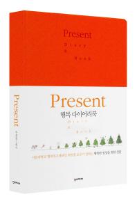 Present: 행복 다이어리북(만년형)(오렌지)