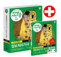 정보처리기사 실기(산업기사 포함)(2018)(시나공)