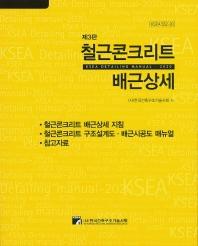 철근콘크리트 배근상세(3판)