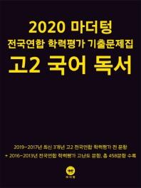 고등 국어 독서 고2 전국연합 학력평가 기출문제집(2020)