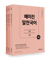 배미진 알찬국어(2020)(커넥츠 공단기)(전3권)