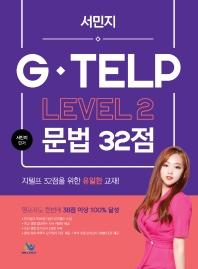 서민지 G-TELP Level. 2: 문법 32점 #