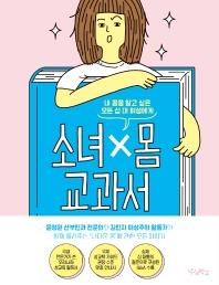 소녀x몸 교과서(양장본 HardCover)