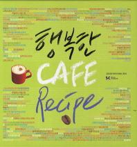 행복한 Cafe Recipe(양장본 HardCover)