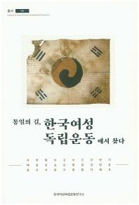 통일의 길, 한국여성 독립운동에서 찾다(총서 5)