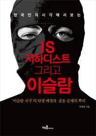 IS 지하디스트 그리고 이슬람(한국인의 시각에서 보는)