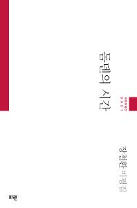돔덴의 시간(파란비평선 1)