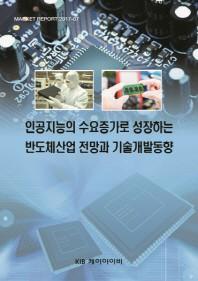 인공지능의 수요증가로 성장하는 반도체산업 전망과 기술개발동향(Market Report 2017-7)