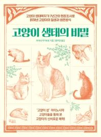 고양이 생태의 비밀