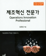 제조혁신 전문가(CPIM 자격인증 준비를 위한 필독서)