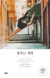 춤추는 세계(리커버 특별판)