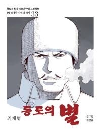 동토의 별(독립운동가 100인 만화 프로젝트)