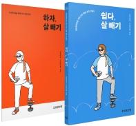 쉽다, 살 빼기+하자, 살 빼기(본책+워크북 세트)(전2권)