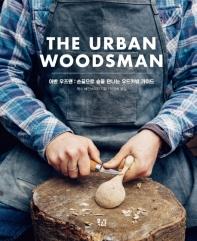어반 우즈맨(The Urban Woodsman): 손끝으로 숲을 만나는 우드카빙 가이드