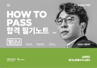 2022 How to Pass 합격 필기노트