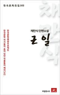 채만식 단편소설 근일(한국문학전집 102)