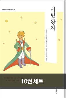 더클래식 세계문학 사랑 에디션 10권 세트