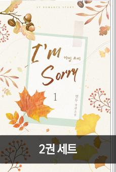 아임 소리(I'm Sorry)(전2권) 세트