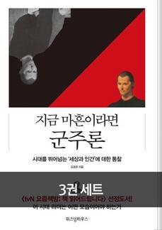[50%▼]위즈덤 클래식 동서양 제왕학 고전 세트
