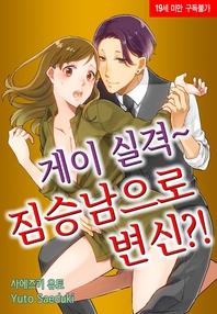 [베리즈] 게이 실격~짐승남으로 변신 !