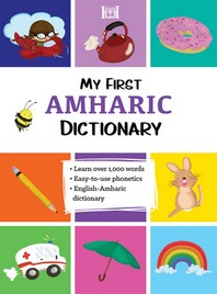 [해외]My First Amharic Dictionary