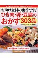 お助け食材の出番です!ひき肉.卵.豆腐のおかず304品