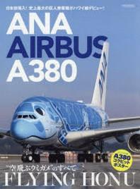 "ANA AIRBUS A380 FLYING HONU""空飛ぶウミガメ""のすべて 日本初導入!史上最大の巨人旅客機がハワイ線デビュ-!"