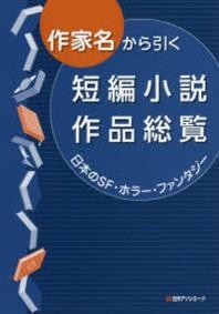 作家名から引く短編小說作品總覽 日本のSF.ホラ-.ファンタジ-