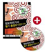 정보처리기사 필기 총정리 동영상 강좌(2009)(속에 다 있다)(CD1장포함)
