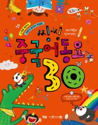 씽씽 중국어 동요 30(CD1장포함)