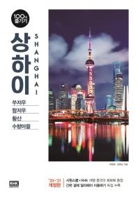상하이 100배 즐기기(2020~2021)