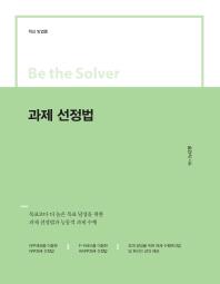 과제 선정법(Be the Solver Series)
