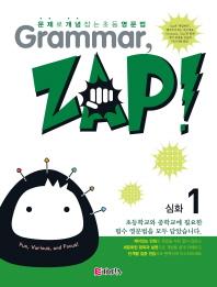 Grammar Zap(그래머 잽) 심화. 1