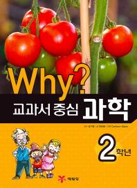 Why? 교과서 중심: 과학 2학년