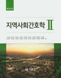 지역사회간호학. 2(6판)
