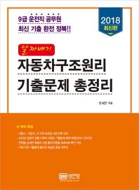 자동차구조원리 기출문제 총정리(2018)(알짜배기)