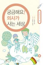 궁금해요 의사가 사는 세상(직업 탐색 보고서 시리즈)